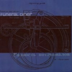 funeral diner - difference of potential - ape must not kill ape
